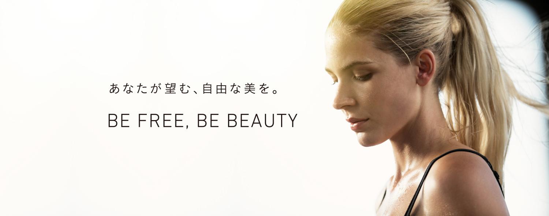 あなたが望む、自由な美を。BE FREE, BE BEAUTY