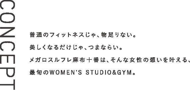 普通のフィットネスじゃ、物足りない。美しくなるだけじゃ、つまならい。メガロスルフレ麻布十番は、そんな女性の想いを叶える、最旬のWOMEN'S STUDIO&GYM。