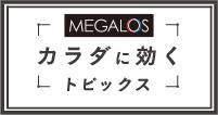 総合スポーツクラブメガロス OfficialBlog-カラダに効くトピックス-