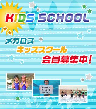 メガロス市ケ尾店 キッズスイミングスクール先行入会キャンペーン実施中!