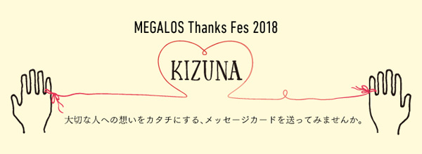 MEGALOS Thanks Fes 2018