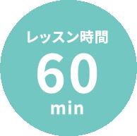 レッスン時間 60 min