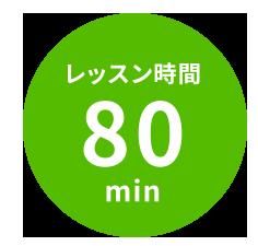 レッスン時間 80 min