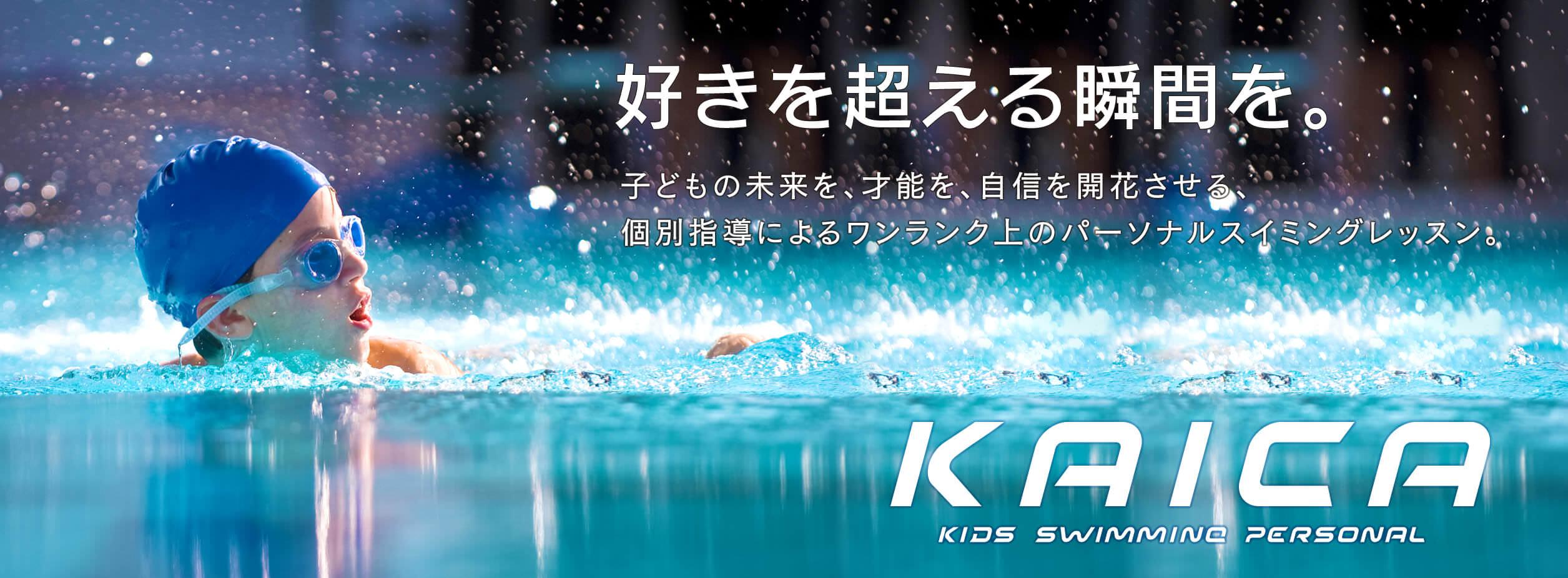 KAICA(キッズスイミングパーソナル)