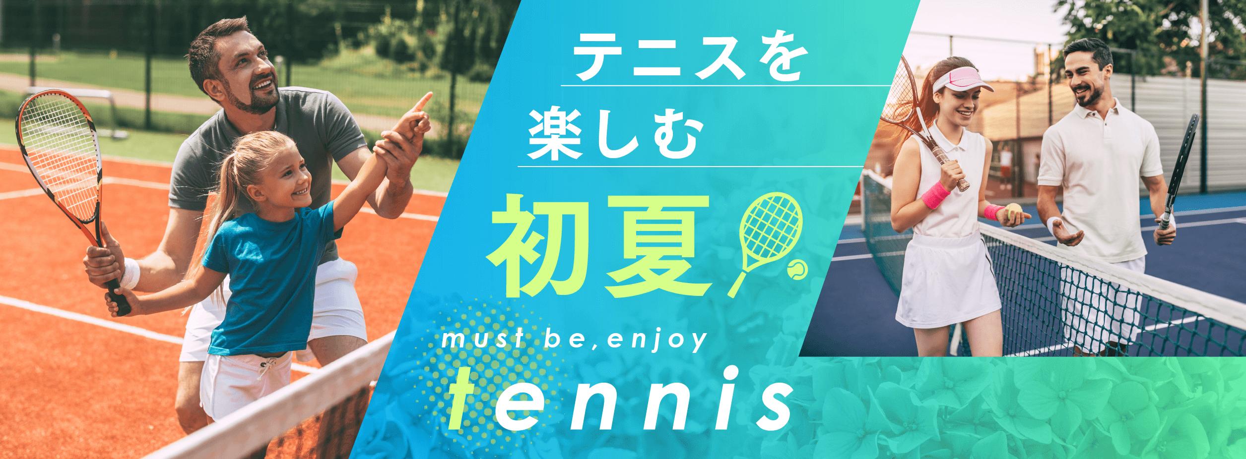 春だからテニスを楽しむ新生活。