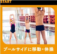 プールサイドに移動・体操