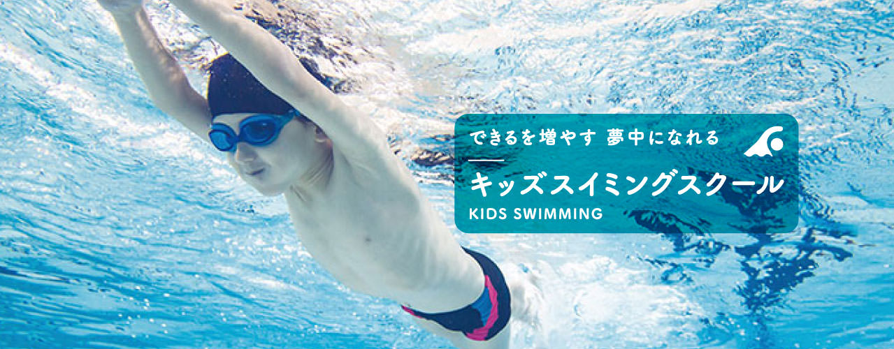 できるを増やす 夢中になれる キッズスイミングスクール KIDS SWIMMING