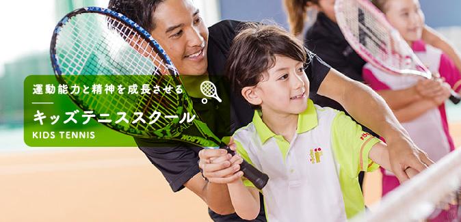 可能性が広がるキッズテニススクール