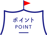 ポイントPOINT