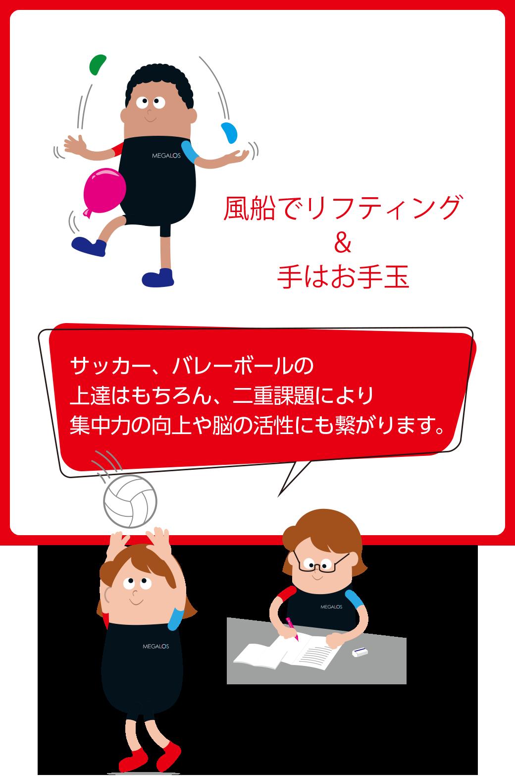 風船でリフティング&手はお手玉 サッカー、バレーボールの上達はもちろん、二重課題により集中力の向上や脳の活性にも繋がります。