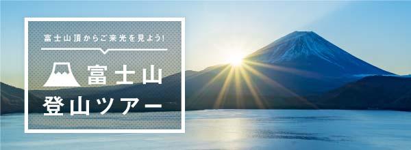 富士山登山ツアー