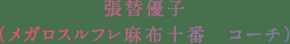 張替優子(メガロスルフレ麻布十番 コーチ)