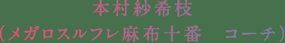 本村紗希枝(メガロスルフレ麻布十番 コーチ)