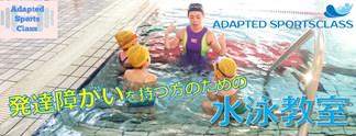 adaptedsportsclass