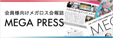 MEGA PRESS