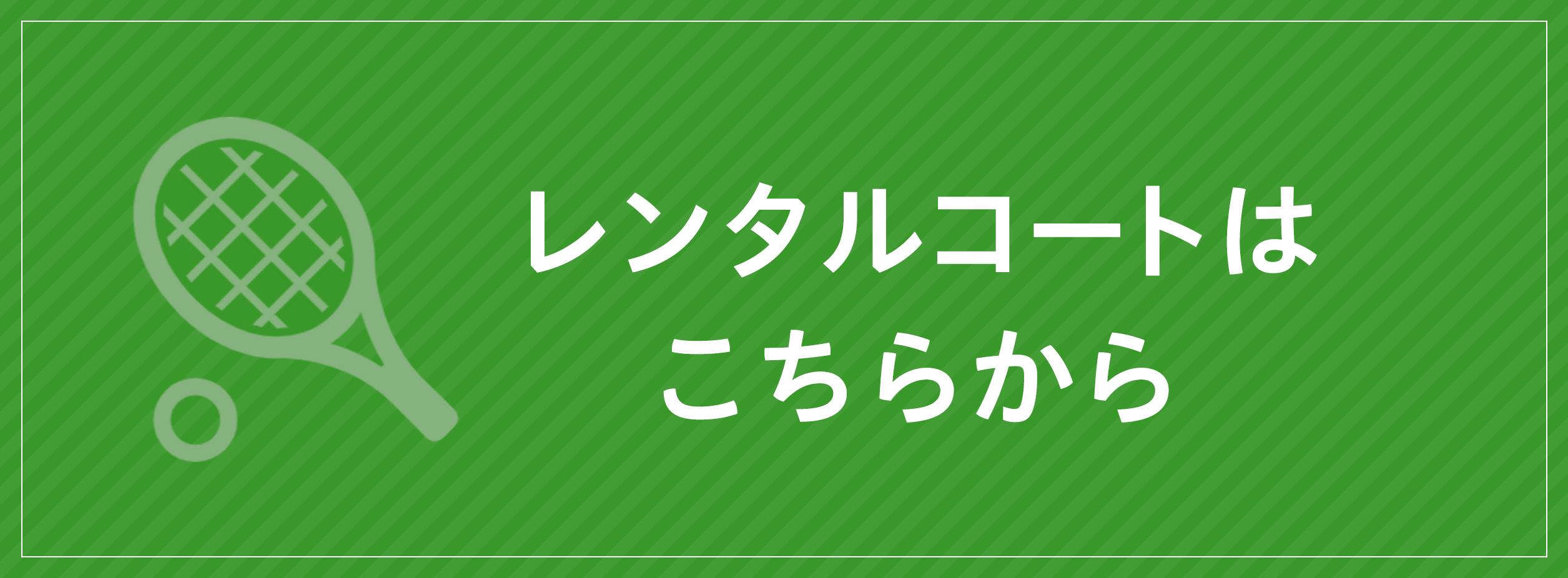 メガロス 玉川学園テニススクール店イメージ