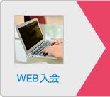 WEB入金