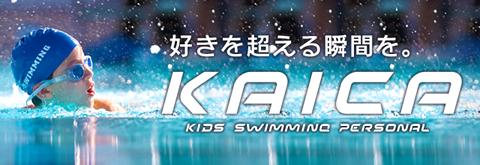KAICA キッズスイミングパーソナル